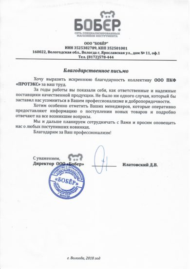 Благодарственное письмо Бобёр г.Вологда