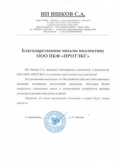 Благодарственное письмо ИП Ишков г.Воронеж