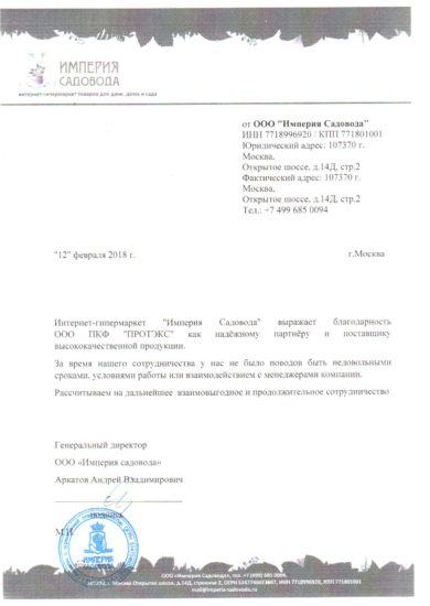 Благодарственное письмо Империя садовода г.Москва