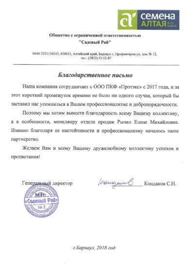 Благодарственное письмо Садовый Рай г.Барнаул (Семена Алтая)